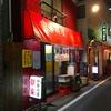 【今週のラーメン3055】 中華料理 味楽 (東京・高円寺) カレーラーメン 〜まさに町中華の王道カレーソバ!もはや差別化の必要なし!