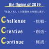 2019年のテーマは「社会人としての基礎体力を鍛え直す」具体的に取り組みたい10個の目標