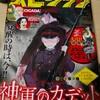 CICADA#6(月刊!スピリッツ2017.03)