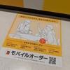 アルカキット錦糸町のマクドナルドにモバイルオーダーしに行ってみた。(墨田区錦糸)