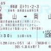 新幹線近トク1・2・3