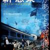 映画「新感染 ファイナル・エクスプレス」監督ヨン・サンホ パンデミックゾンビ+韓国新幹線KTX=コリアン・ポセイドンアドベンチャーになれずに残念。