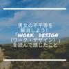 男女の不平等を解消しよう!「WORK DESIGN(ワーク・デザイン)」を読んで感じたこと