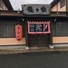 龍の家 久留米インター店|博多区 らーめん 日記