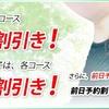 Crown〜四谷三丁目〜明日のイベント!