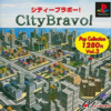 シティーブラボー!のゲームと攻略本 プレミアソフトランキング