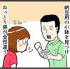 納豆用小鉢を買った!