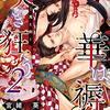 宮緒葵/華は褥に咲き狂う(2)