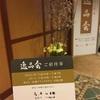 丸井今井三越の逸品会に行ってきました〜外商顧客向け販売促進会〜