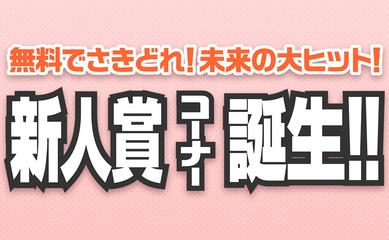 無料でさきどり、未来の大ヒット!「新人賞コーナー」誕生!!!