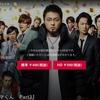 映画「闇金ウシジマくん パート3」がdTVで配信スタートしてました!