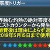 【PSO2】 (11/8追記) クエストトリガー全然落ちないんだが・・