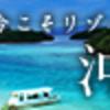 久米島へ最安値で行く方法は、マイルではなくツアー予約♡