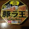 「豚ラ王」実食レポ