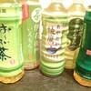 あらためて一番好きな緑茶を決める