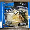 もちもちの米麺とあっさりスープのベトナム風フォー麺