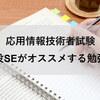 現役SEが応用情報技術者試験のおすすめ勉強法を解説します