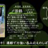 【木曜日の季節物】〆張鶴 しぼりたて生原酒【FUKA🍶YO-I】