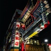私が今住んでるとこ。横浜山手、元町、中華街、みなとみらい、関内