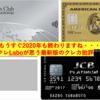最新版!!個人的に思う年会費約3万円のカード①