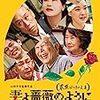 【映画感想】『妻よ薔薇のように 家族はつらいよIII』(2018) / シリーズ第3作。専業主婦の家出物語