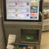 コンビニで台湾新幹線チケットの購入(ステップ毎に写真付き)
