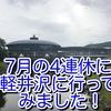 7月の4連休に軽井沢に行ってみました!
