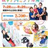 夏の親子クライミング体験会!!!