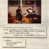 11月27日(水) リコーダーとリュートで聴く古の調べ2(熊本市)