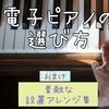 「電子ピアノの選び方」 と 「素敵な設置アレンジ集」