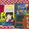 2021/03/06の雑記 最近買った本やCD、プレイ中のゲームなどなど