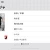 【ウイイレアプリ2019】FPビジャ レベマ能力値!!