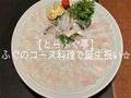 【とらふぐ亭】ふぐのコース料理で誕生祝い☆