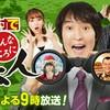 「世界の村で発見!こんなところに日本人」が面白い!!