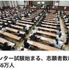 【終了】センター試験