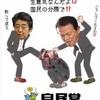 #私達は日本人のための政府を求める 国賊自民は棄民党に名前を変えろ!