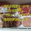 お肉を閉店セールでまとめ買いし、フードカッターで加工する長期保存方法とは?