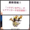 城ドラ生放送の新情報!