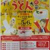 埼玉県に告ぐ【号外】全国年明けうどん大会2020 in さぬき に行ってきた。