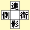 【脳トレ】漢字穴埋め 160問目