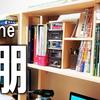 【DIY】プリンター台と本棚を兼用した棚を パイン集成材で簡単自作(PCデスクを作る#2)