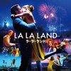 ネタバレあり! 映画『ラ・ラ・ランド』考察&解説、感想! なぜこの映画は『ジャズ』の映画を選んだのか?