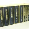 『大阪社会労働運動史』全巻(1~9巻)販売しています