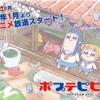「ポプテピピック」TVアニメ2018年1月放送スタート!