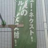 ガーラ・グランディ木場ボイコット
