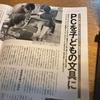 【メディア掲載】AERA「コロナ禍で前倒しになった「GIGAスクール」成功のカギ PCを子どもの文具に」(No.3 '21.1.18号)