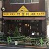 人形町の【喫茶去 快生軒】さん、に行ってきたよ!