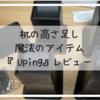 机の脚の高さを変える魔法のアイテム「Uping」シリーズ|レビュー