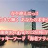 春を迎えにっ!! きらきら輝く あなたの未来☆☆    神秘家 龍樹(Ryujyu)の12星座占い2月号