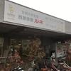 京都大学生協カフェテリア「ルネ」で食べられるハラール認証のケバブ